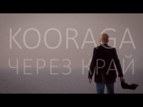 KooRagA - Через край