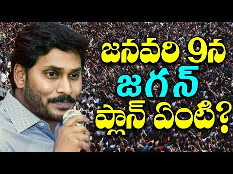 YSRCP Leaders Awaits For January 9th 2019 | High Expectations On Ichchapuram Sabha | Indiontvnews