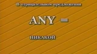 Драгункин Английский язык Видеокурс Часть 3