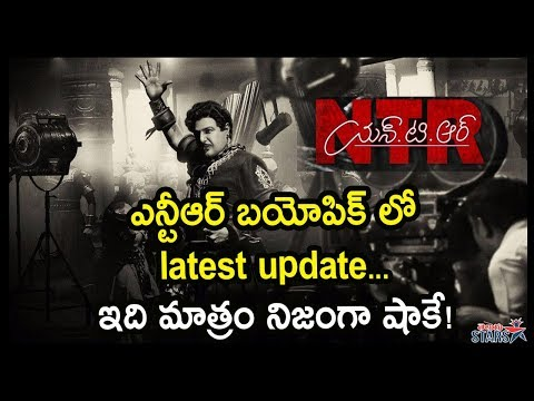 NTR Biopic Latest Teaser | Balakrishna Kathanayakudu Movie Latest Updates |  Telugu Stars