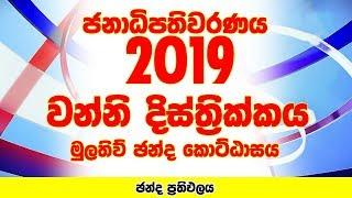 Vanni District - Mullaitivu Electorate | Presidential Election 2019