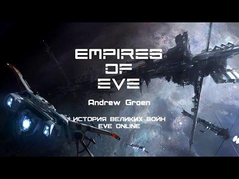 Книга: База знаний по игре EVE online