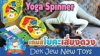 เด็กจิ๋ว | เกมส์โยคะเสี่ยงดวง Yoga Spinner
