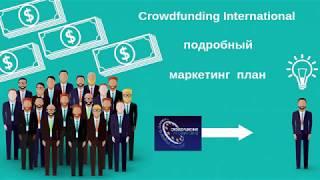 Работа в интернете. CROWDFUNDING INTERNATIONAL- подробный маркетинг план.