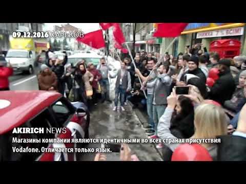 Vodafone Украина открыла первый официальный магазин в Харькове