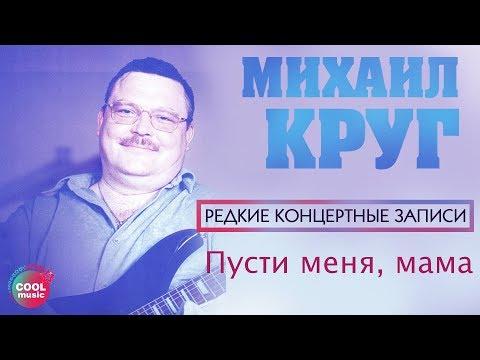 Михаил Круг   Эксклюзивные интервью редкие концертные записи 04  Пусти меня, мама