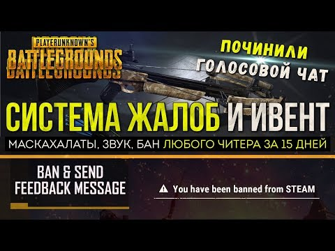 PUBG СИСТЕМА РЕПОРТОВ И ИВЕНТ / PLAYERUNKNOWN'S BATTLEGROUNDS ( 30.08.2018 )