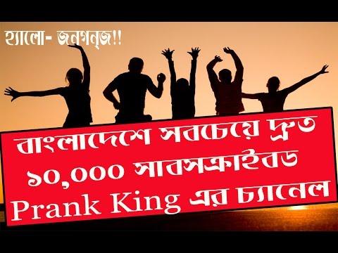10000 Subscribed Celebration   টিম ও সাবসক্রাইবারদের মজার অভিযোগ । Prank King Entertainment