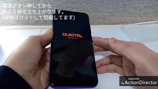 Oukitel C12 Proを買ってみたので初動画上げ