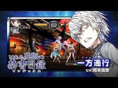【PS3/PSVita】『電撃文庫 FIGHTING CLIMAX』PV新キャラ追加ver.が公開