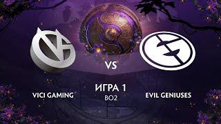 Vici Gaming vs Evil Geniuses (игра 1) | BO2 | The International 9 | Групповой этап | День 2