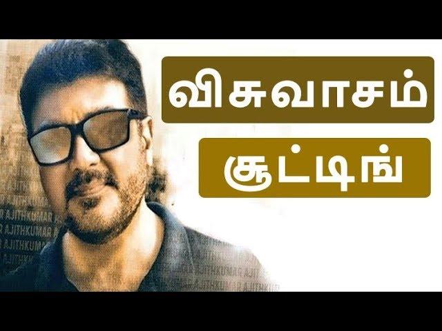 Viswasam Shooting | Thala Ajith Latest | Tamil Latest News