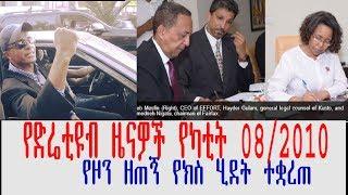 ETHIOPIA - የድሬቲዩብ ዜናዎች የካቲት 08/2010 - DireTube News
