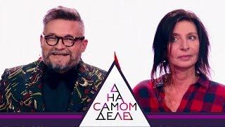 На самом деле - Немодный приговор Александра Васильева. Выпуск от05.10.2017