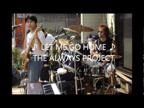 Alan Parsons Project - Let me go Home