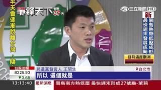 反擊!藍爆蔡英文炒內湖地獲利1.8億