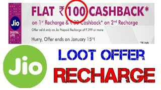 BHIM AXIS PAY APP 100 R.S CASHBACK ON JIO RECHARGE