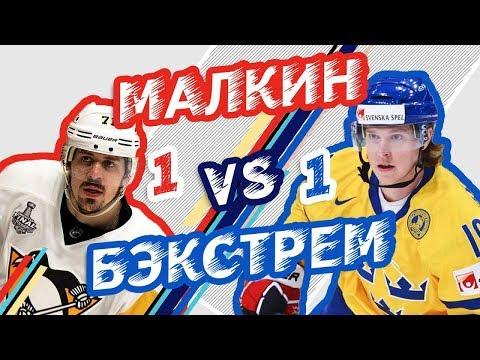 БЭКСТРЕМ vs МАЛКИН - Один на один