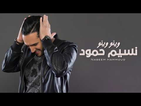download lagu نسيم حمود - وينو وينو حصرياً مع الكلمات  2017 gratis