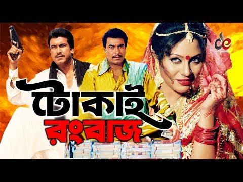 Tokai Rangbaaz | টোকাই রংবাজ । Bangla Full Movie | Manna, Shahnaz, Rajib | Full HD thumbnail