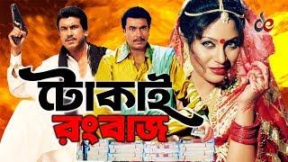 Tokai Rangbaaz     Bangla Full Movie  Manna Shahna