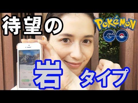 【ポケモンGO攻略動画】【ポケモンGO】いわイベント!イワークが進化する!?【PokemonGO】  – 長さ: 4:40。