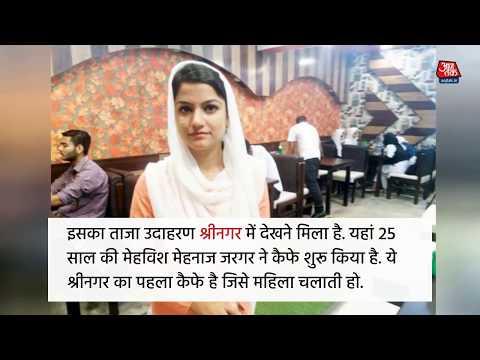 इस महिला ने Kashmir में खोला है कैफे