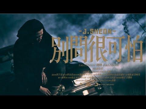 Download  J.Sheon - 別問很可怕 _Don't Ask    Gratis, download lagu terbaru