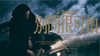 J.Sheon - 別問很可怕 _Don't Ask (Official Music Video)