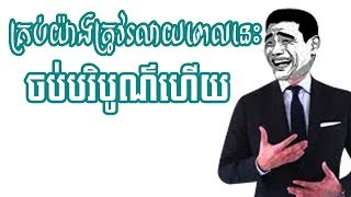 (កំប្លែងខ្មែរ) អាតេវ khmer comedy,a tev comedy nonstop