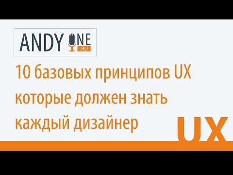Web дизайн — Что нужно знать начинающему дизайнеру | Эпизод 1 | UX