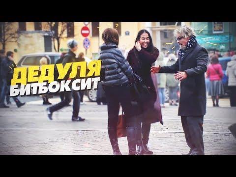 ДЕД БИТБОКСЕР ПРАНК
