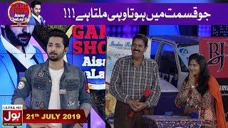Jo Qismat Mein Hota Hai Wahi Milta Hai!!! | Game Show Aisay Chalay Ga with Danish Taimoor