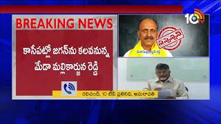 MLA Meda Mallikarjuna Reddy Suspended From TDP | Rajampet Politics  News