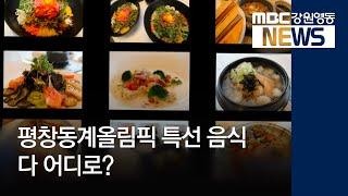 R)평창올림픽 특선음식 다 어디로?-수