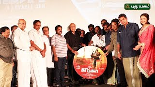 Vijay Sethupathi's 'Junga' audio and trailer launched   Red Carpet   24/06/2018