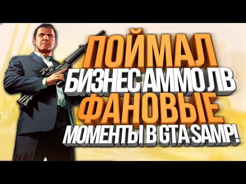 ПОЙМАЛ АММО ЛВ НА DIAMOND RP! & ФАНОВЫЕ МОМЕНТЫ (Quartz)