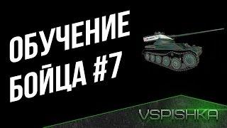 """Обучение бойца #7 - Проверка """"Домашки"""" у Мозольки (16:00)"""