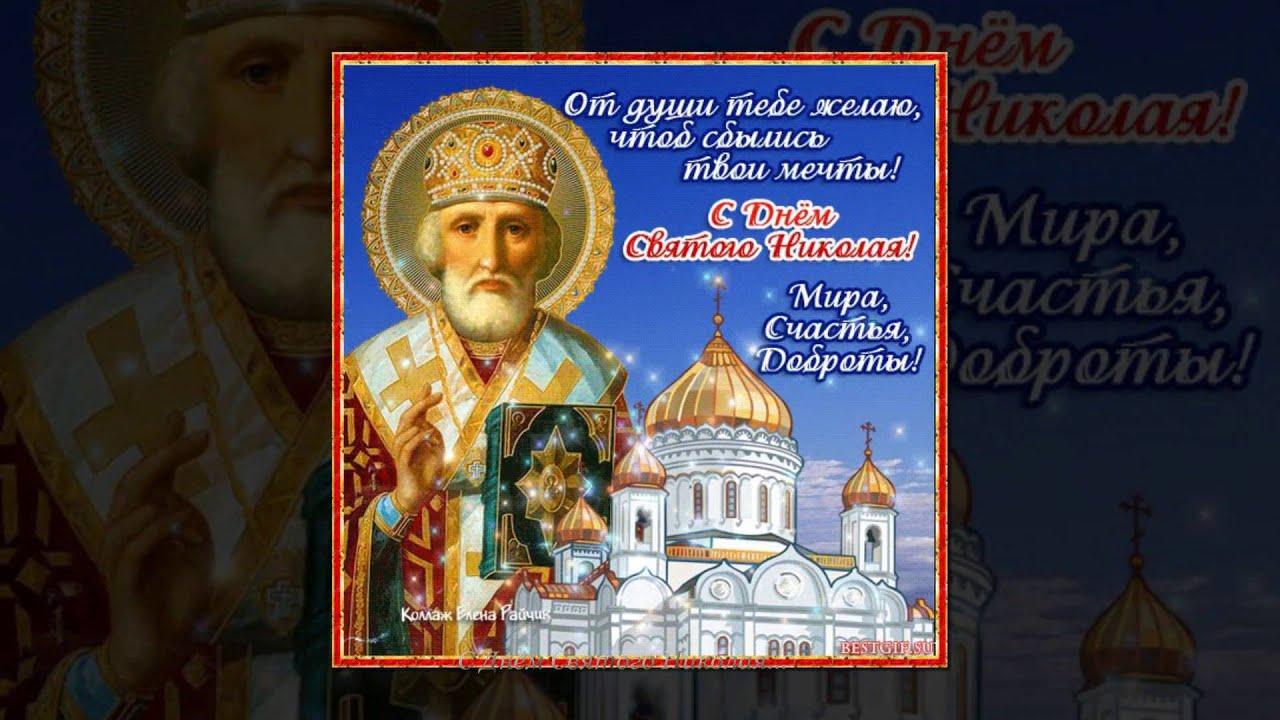 Поздравления с днем святого Николая Чудотворца в прозе 65