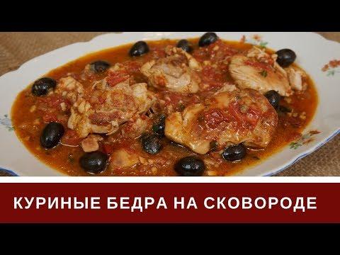 Куриные Бедра На Сковороде С Овощами