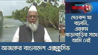 তাবলীগ জামাত সংঘর্ষে শোলাকিয়ার গ্র্যান্ড ইমাম কাকে দায়ী করলেন? || Ajker Bangladesh Exclusive