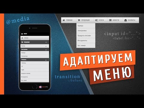 #2 ЧАСТЬ - Выпадающее МЕНЮ на чистом CSS / HTML (АДАПТАЦИЯ под Мобильные устройства)