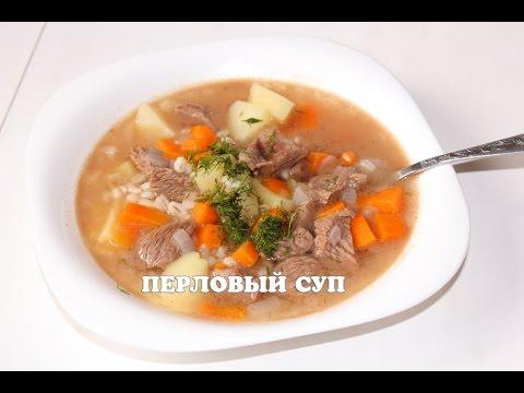 Суп из перловки с говядиной в мультиварке, как приготовить перловый суп с мясом