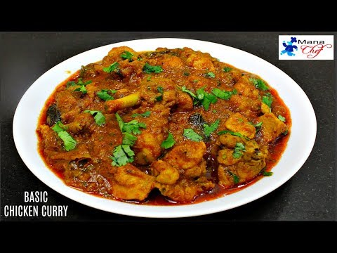 Basic Chicken Curry Recipe For Beginners  in Telugu