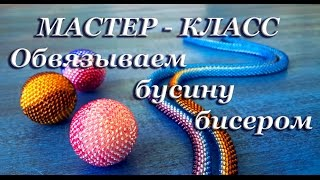 TUTORIAL. Beadcrochet bead/МАСТЕР - КЛАСС. Обвязываем бусину бисером.