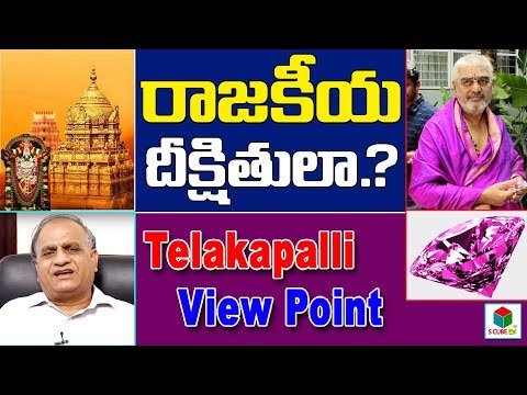 Telakapalli Viewpoint On TTD Ramana Deekshitulu | Missing Jewels From Tirumala #PinkDiamond |ScubeTV