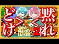 【マリメ2】歌い手2人の対戦がアツすぎるWWW【ころん】【さとみ】 thumbnail