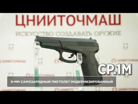 9-мм модернизированный самозарядный пистолет СР1М