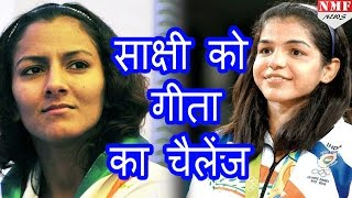 जानिए क्यों दी Sakshi Malik को Geeta Phogat ने चुनौती