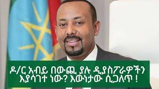 Ethiopian Government About Diasporas